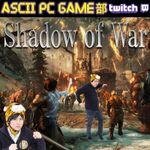 『Shadow of War』実況:ASCII PC GAME部