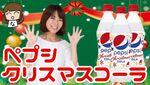 ケーキ味!?「ペプシクリスマスコーラ」飲みまーす【生放送】