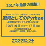 AIも量子コンピューターも「使うためにはPython」だと先駆者たちは口を揃えた