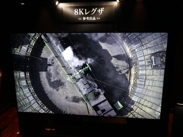参考展示されていた8K液晶テレビ