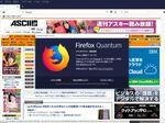 2倍速い最新ブラウザー「Firefox Quantum」正式版登場! 早速ベンチマークした