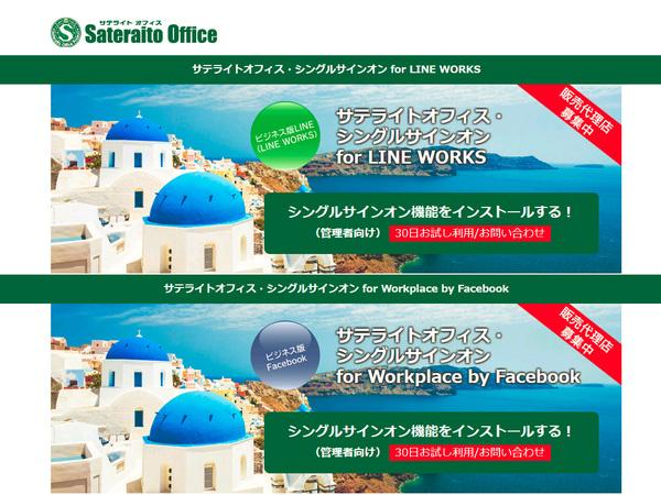 サテライトオフィス、LINE WORKSおよびWorkplace by Facebookとの連携機能を提供