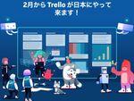 プロジェクト管理ツール「Trello」が2018年2月に日本上陸