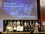 世界へ挑戦するハードウェアベンチャー集結!「Monozukuri Hardware Cup 2018」参加受付開始