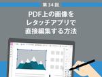 PDF上の画像をレタッチアプリで直接編集する方法