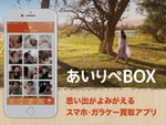 思い出は手元に残るスマホ・ガラケー買取りアプリ「あいりぺBOX」