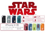 iPhone Xケースに「STARWARS」登場