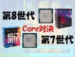 第8世代と第7世代Coreプロセッサー、今買うならどっち?