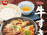 すき家「牛すき鍋定食」今年も