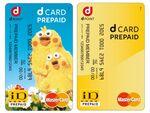 ポインコの特製デザインも! dカード プリペイドは21日募集開始