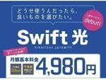 下り最大2Gbpsの高速光「Swift 光 Powered by NURO」2018年1月よりエリア拡大