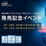 Coffee Lakeをまるっと理解!11/23に秋葉原でインテル第8世代Core発売記念イベントを開催