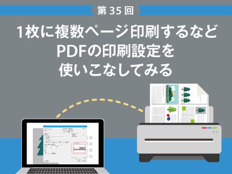 pdf 複数 ページ 印刷