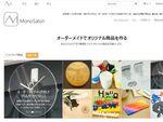 スマホでオーダーメイド製品を作って売れる「MonoSalon」