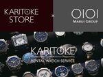 高級腕時計の月額レンタル「KARITOKE」有楽町マルイに店舗オープン