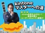 kintone改革を止めない! 業務改善はユーザーコミュニティ駆動で