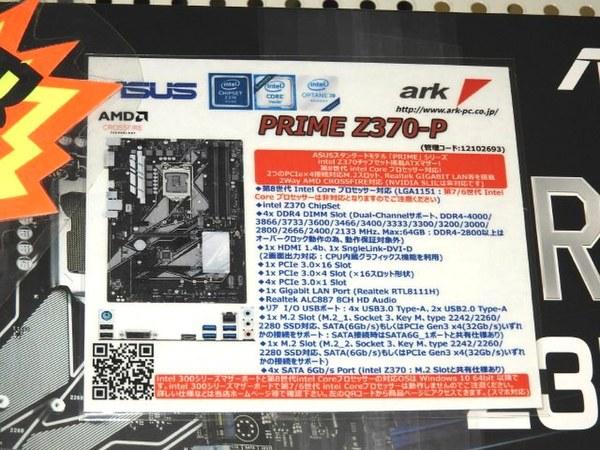 ASCII.jpASUSから1万7064円の廉価版Z370マザーが発売