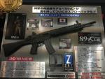超リアルなガスガン89式小銃がお目見えです!