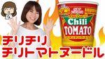 辛さ18倍だぞ「カップヌードル チリチリ♪チリトマト」食べまーす【生放送】