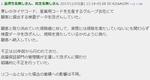 東レデータ改ざん発覚 2ちゃんねるきっかけか