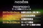 niconico(く)2018年2月開始に延期
