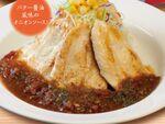 松屋 鶏ささみステーキ定食