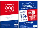 日本通信、自分で上限を設定できる「おかわり課金方式」