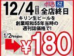 12月4日はHUBのビールが180円