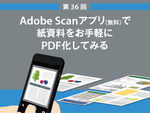 Adobe Scanアプリ(無料)で紙資料をお手軽にPDF化してみる