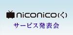 niconico(く)開発の遅れを謝罪