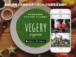 最短1時間以内で九州産オーガニック野菜が届いちゃうアプリ