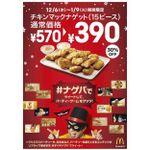 マックナゲット値下げ 期間限定で570円→390円