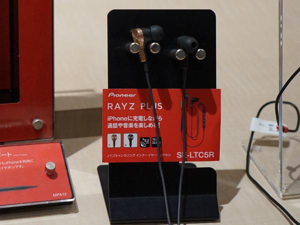 Siriのボイスコントロールが可能な「RAYZ」