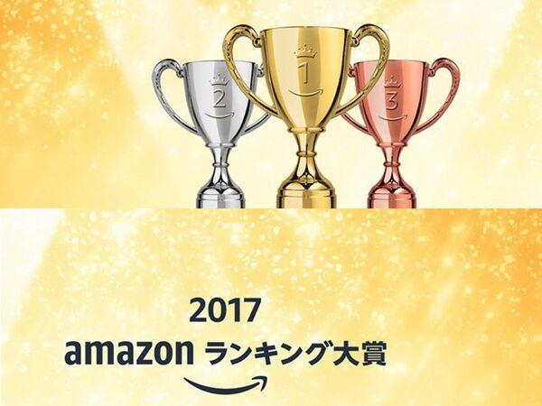 「Amazonランキング大賞 2017(年間ランキング)」発表