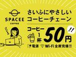 電源・Wi-Fi完備 コーヒー1杯50円のカフェオープン
