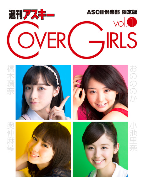 CoverGirls ASCII倶楽部版