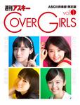 「Cover Girls」ASCII倶楽部限定版