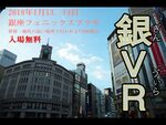 VR体験会「JapanVR Fest 2018」年明けに東京・銀座で開催