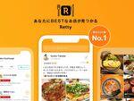 実名グルメサービス「Retty」iOS版アプリを全面リニューアル