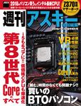 週刊アスキー特別編集『2018パソコン自作特大号』