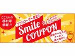 ダイドー「Smile COUPON」開始 スシローとコラボでお得クーポン配布