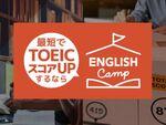 TOEIC特化の英語学習シェアハウス「ENGLISH Camp」