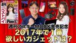 今夜20:00生放送「2017年で1番欲しいガジェット」大紹介!!