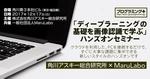 【12/17初開催】角川アスキー総合研究所 × MaruLabo「ディープラーニングの基礎を画像認識で学ぶ」ハンズオンセミナー
