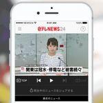 日テレ「NEWS24」無料配信