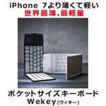 スマホより薄く軽いBluetoothキーボード「Wekey」
