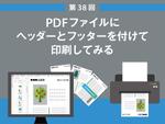 PDFファイルにヘッダーとフッターを付けて印刷してみる