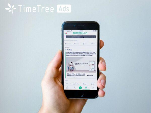 カレンダーシェアアプリ「TimeTree」予定情報活用の広告配信プラットフォームβ版提供開始