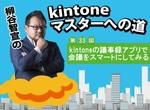 kintoneの議事録アプリで会議をスマートにしてみる
