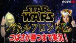 19:00生放送! 勝つまで帰れない「STAR WARS バトルフロント II」実況